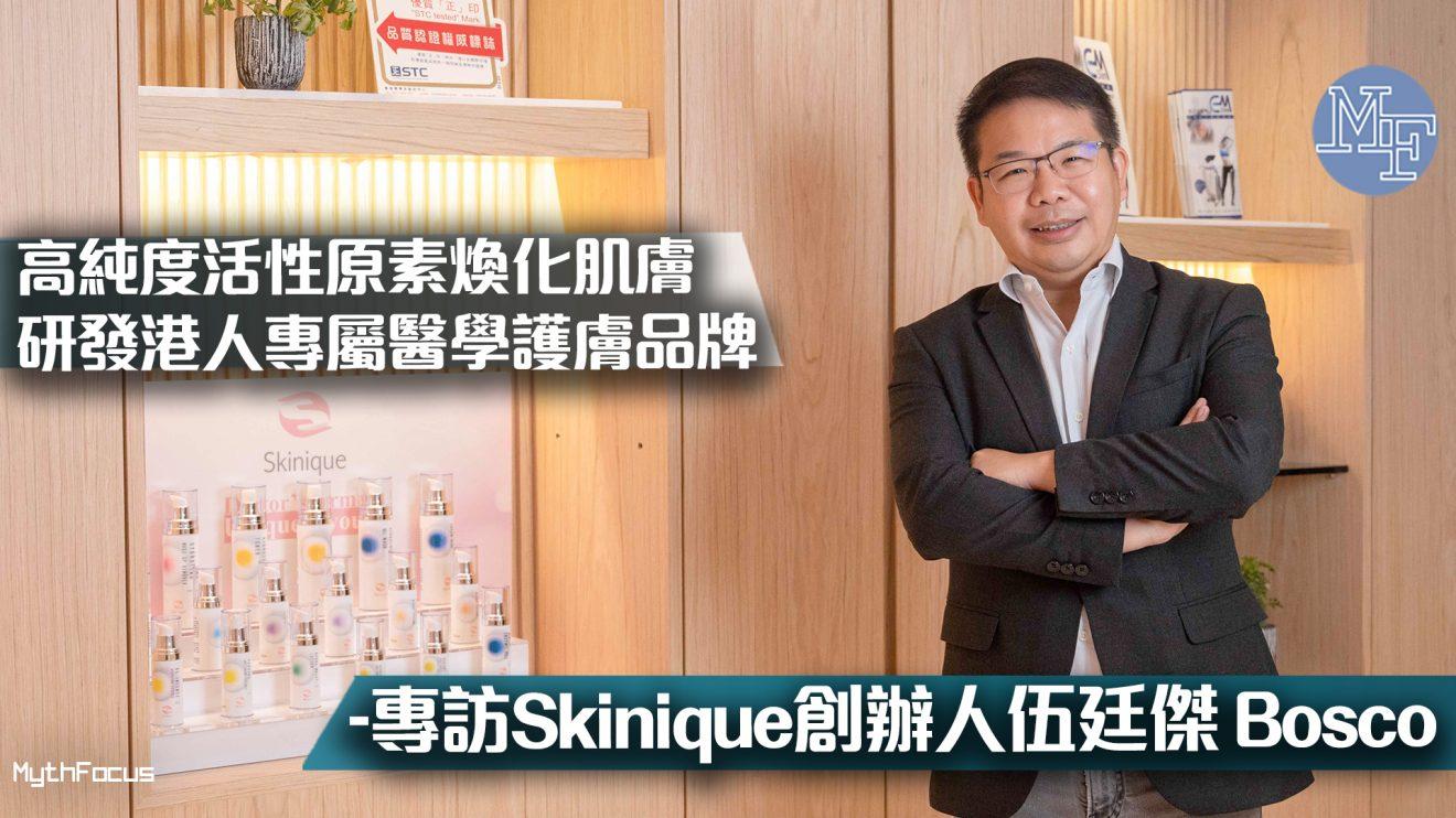 【護膚新貴】高純度活性原素煥化肌膚   研發港人專屬醫學護膚品牌—專訪Skinique創辦人伍廷傑 Bosco