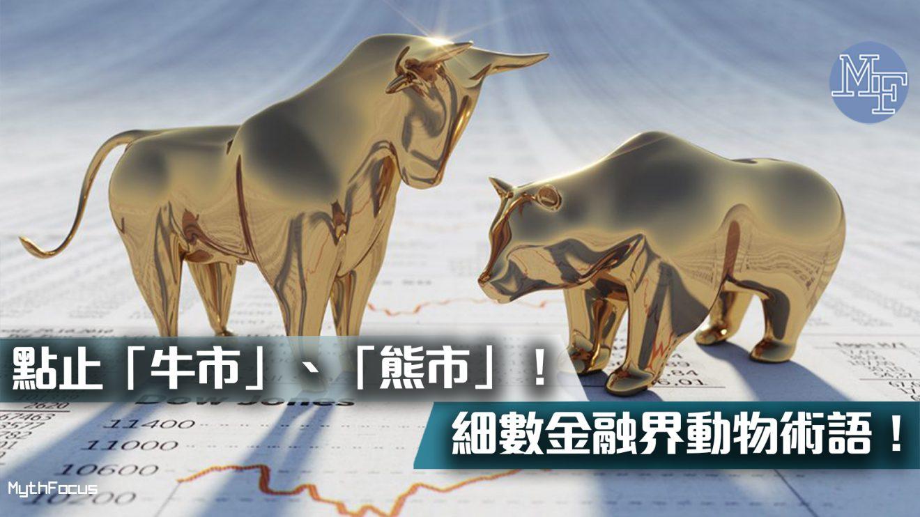 【商業冷知識】點止「牛市」、「熊市」! 細數金融界熱門動物術語!