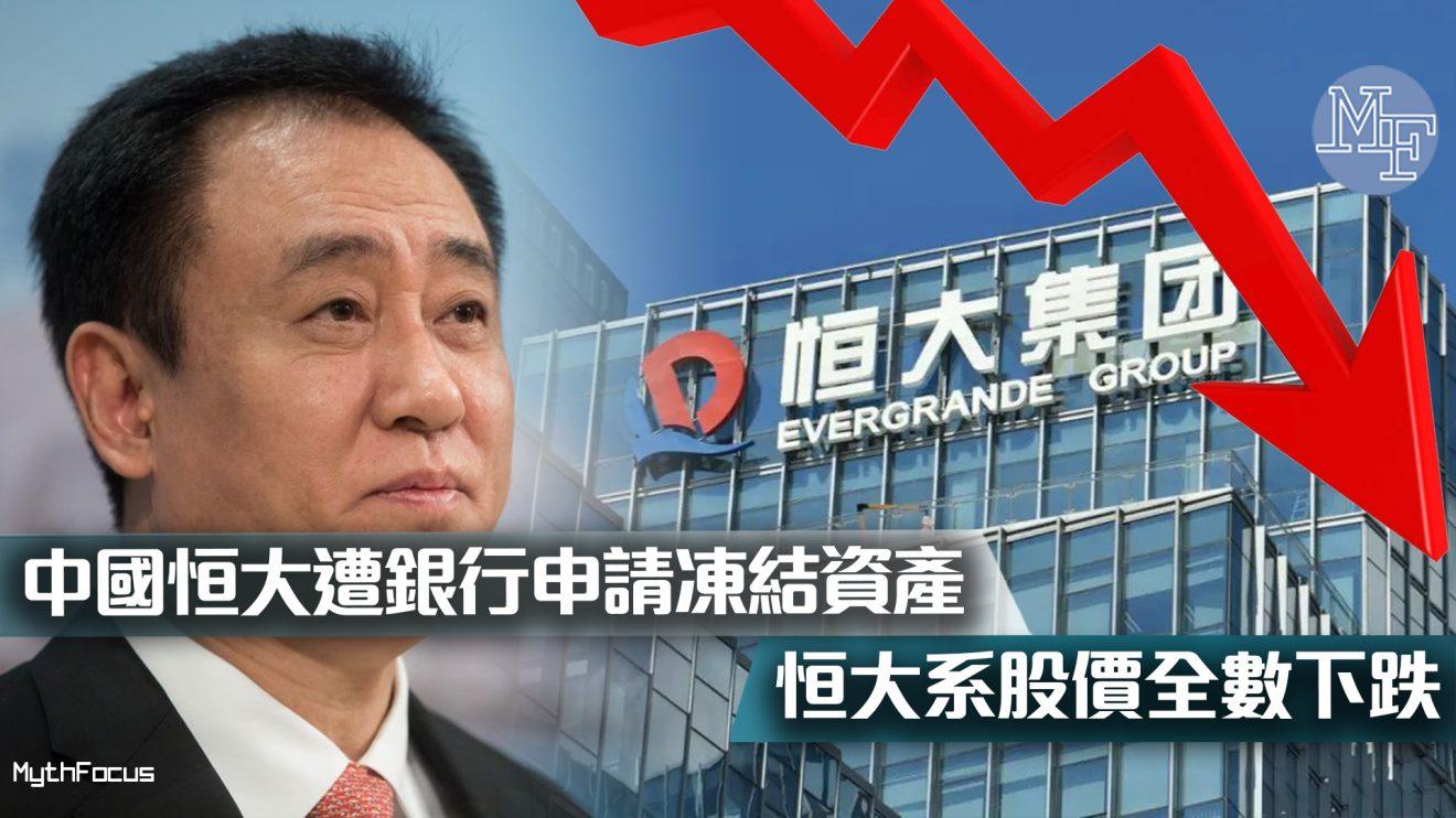 【凍結財產】中國恒大遭銀行申請凍結逾億資產!恒大系股價全數急挫!恒大跌逾16%破底、恒大汽車挫19%