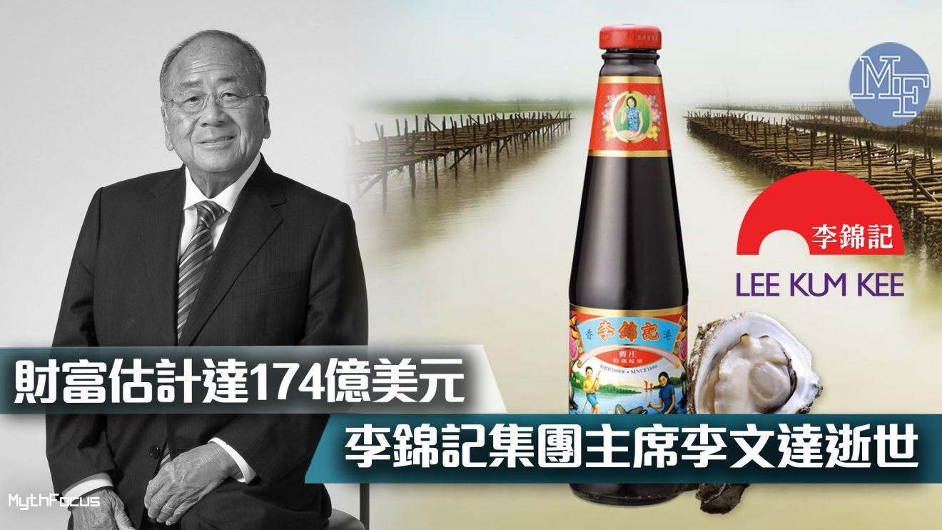 【香港六大富豪】李錦記集團主席李文達逝世   回顧調味醬料以外的致富之道