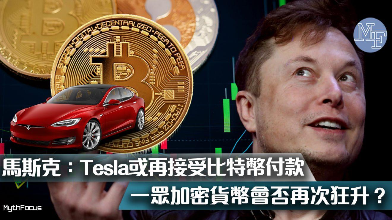 【彈出又彈入?】「幣圈教主」馬斯克:Tesla可能再接受比特幣付款 !一眾加密貨幣會否再度狂升?