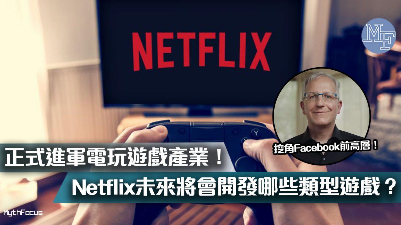 【挖角fb前高層】Netflix「踩過界」正式進軍電玩遊戲產業!未來將會開發哪些類型遊戲?