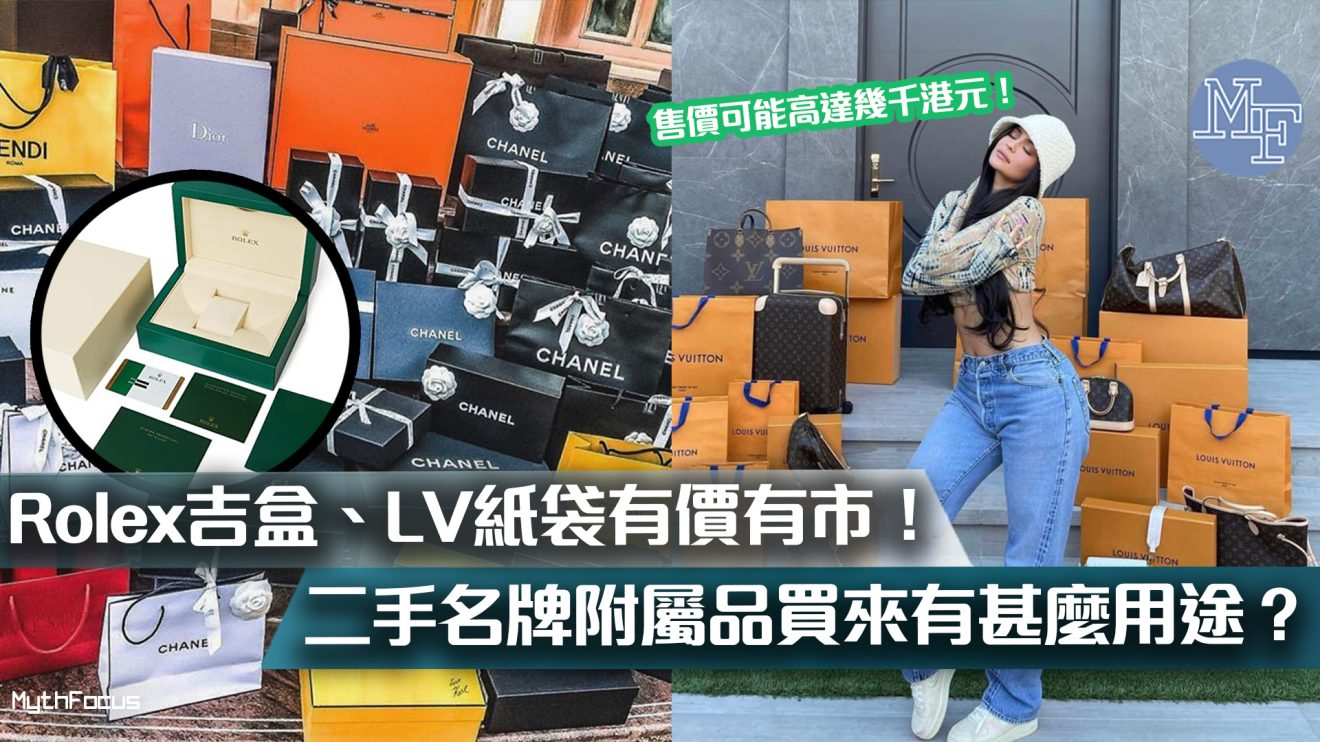 【另類商機】Rolex吉盒、LV紙袋有價有市!二手名牌吉盒買來有甚麼用途?