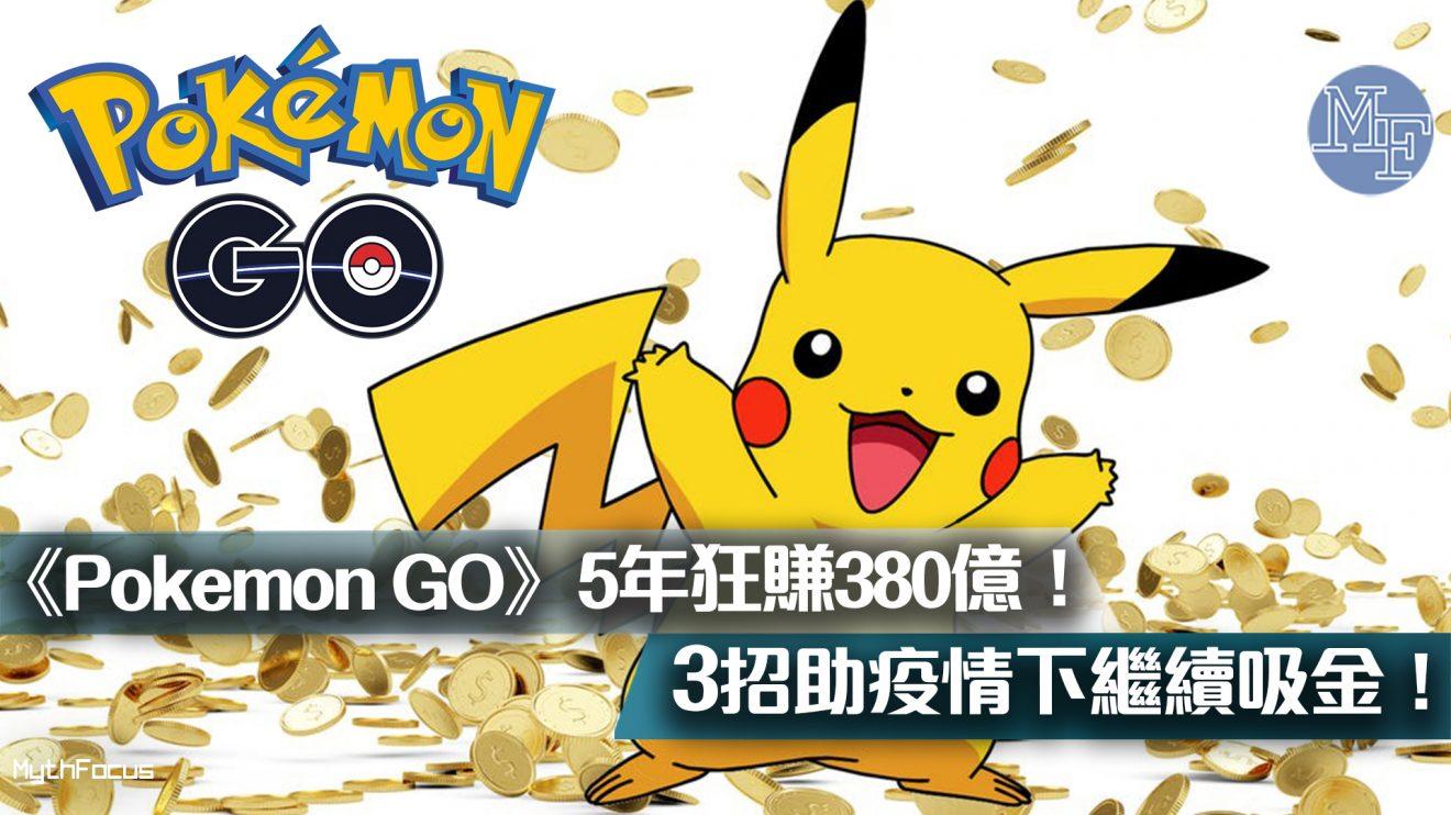 【熱潮不減】5年狂賺380億!《Pokemon GO》3招助疫情下仍吸金52億!