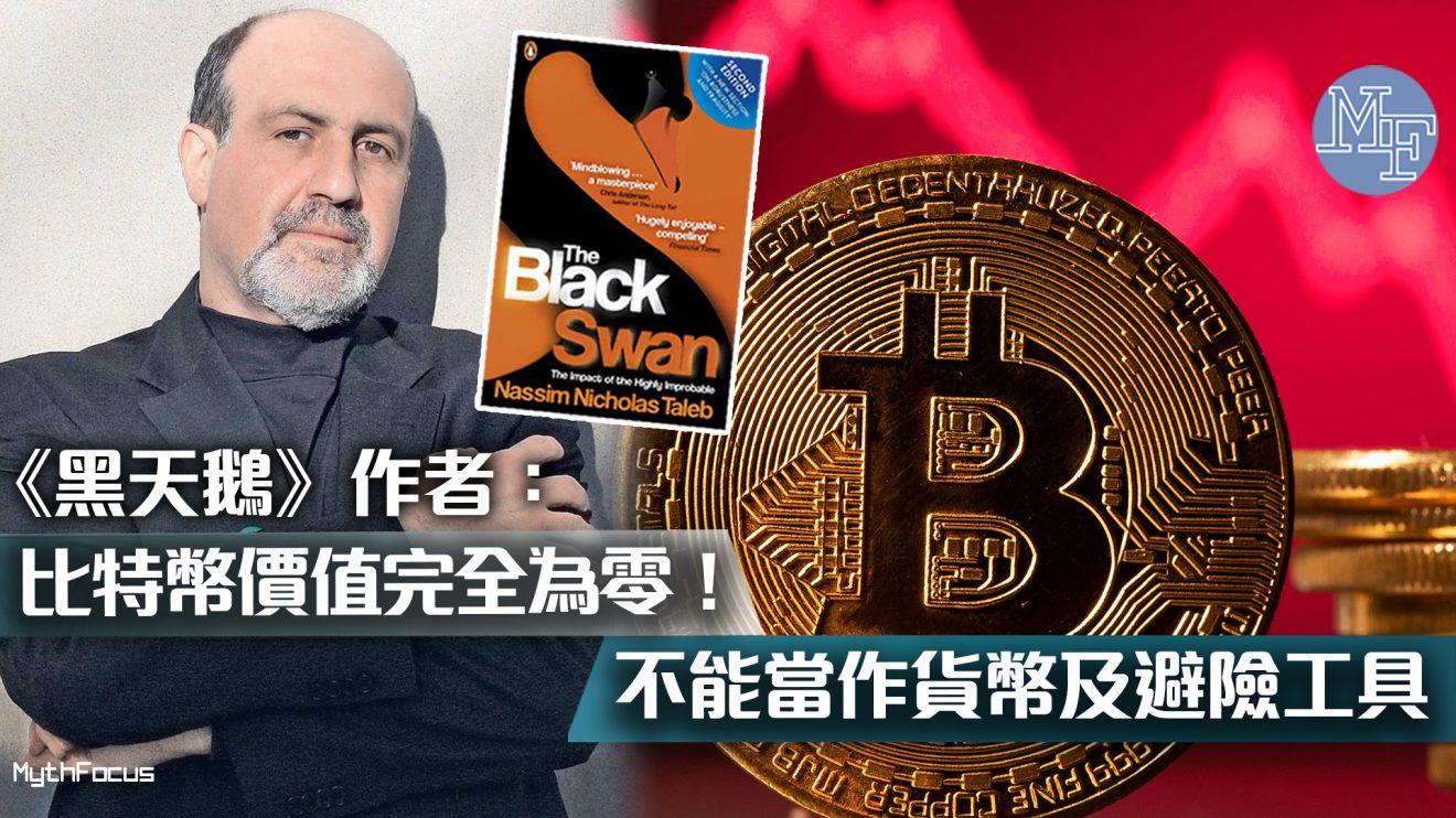 【Bitcoin】 強調比特幣價值「完全為零」 《黑天鵝》作者:當貨幣及避險工具都失敗