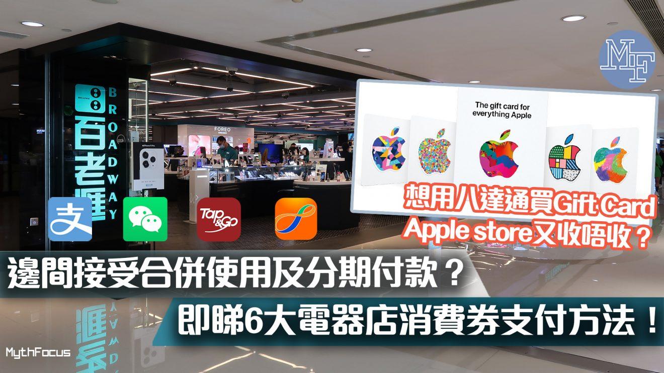 【消費券】邊間接受合併使用?即睇6大電器店及Apple Store電子消費券支付方法