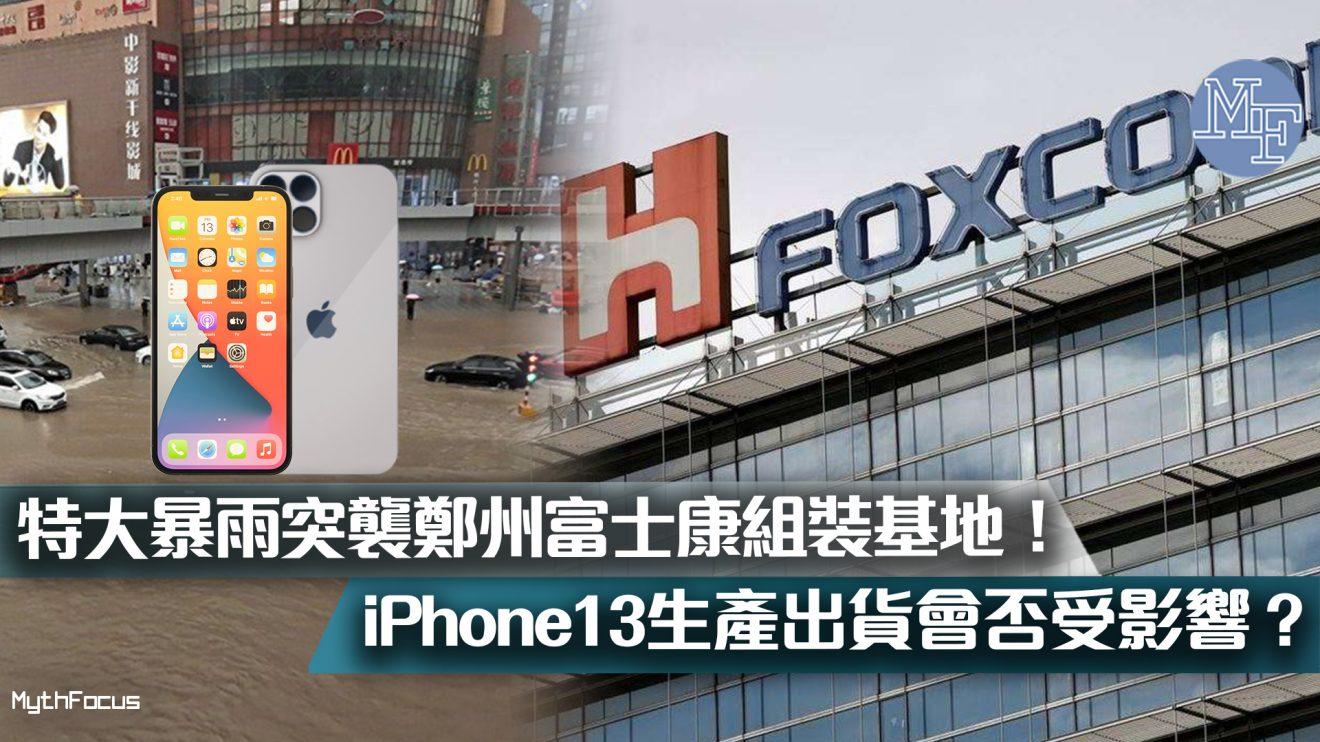 【最強降雨】「千年一遇」暴雨突襲鄭州富士康組裝基地!iPhone13生產出貨會否受影響?