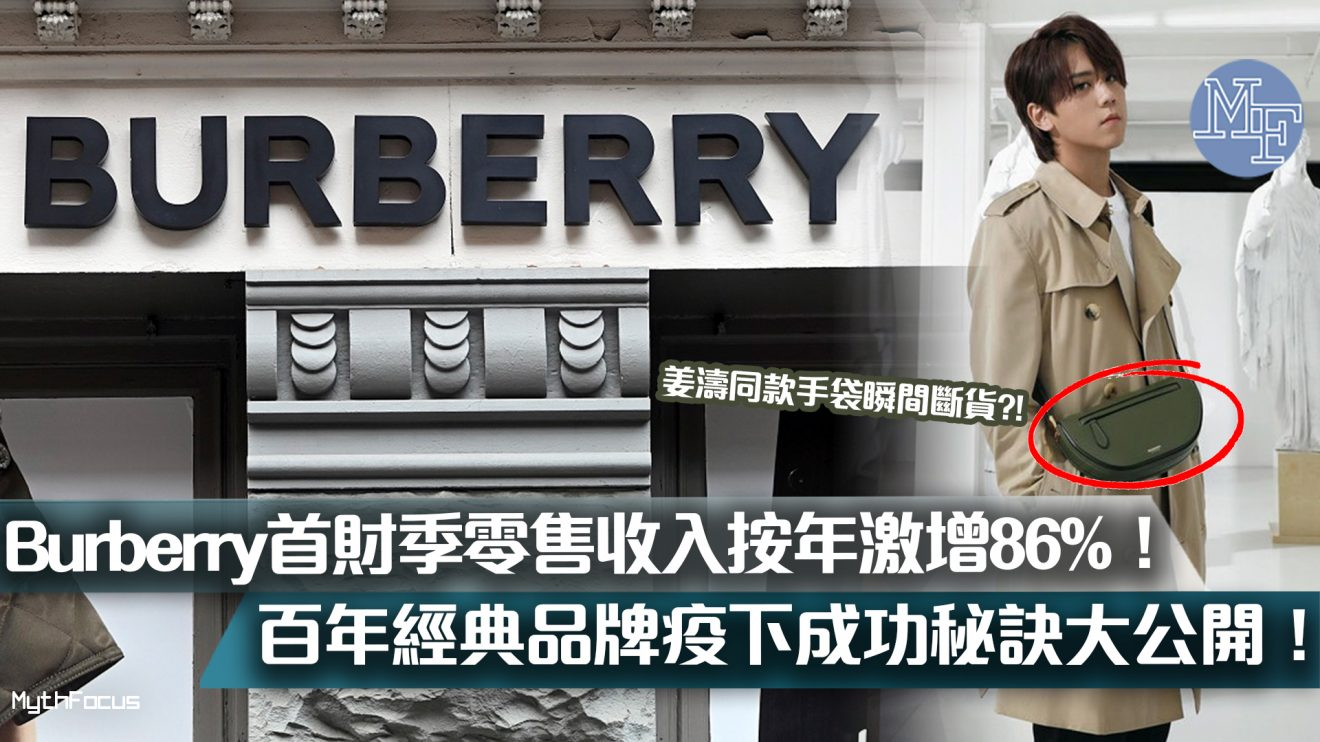 【明星效應?】Burberry今年首財季零售收入按年激增86%!為何百年經典英倫品牌疫情期間仍能保持強勁增長?