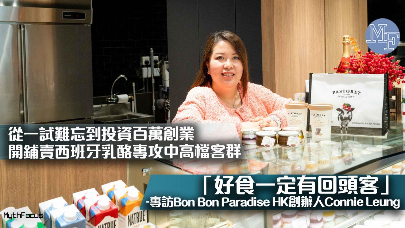 【健康首選】從一試難忘到投資百萬創業 開鋪賣西班牙乳酪專攻中高檔客群 「好食一定有回頭客」 -專訪Bon Bon Paradise HK創辦人Connie Leung