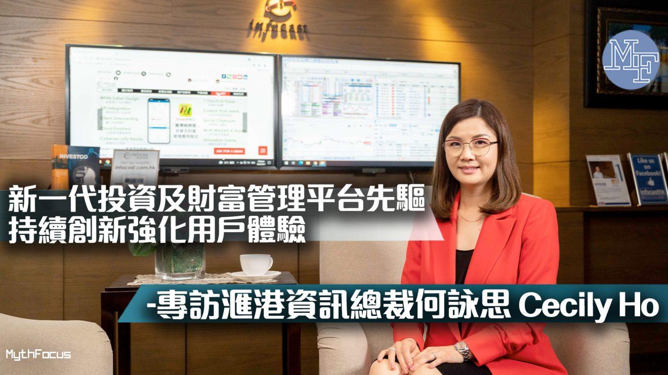 【穩健可靠】新一代投資及財富管理平台先驅  持續創新強化用戶體驗 -專訪滙港資訊總裁何詠思 Cecily Ho