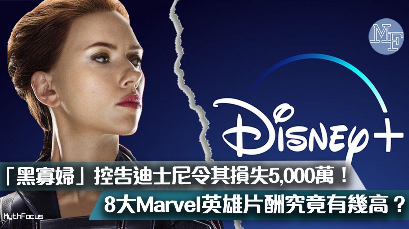 【天文數字?】「黑寡婦」控告迪士尼令其損失5,000萬美元!盤點8大Marvel英雄片酬