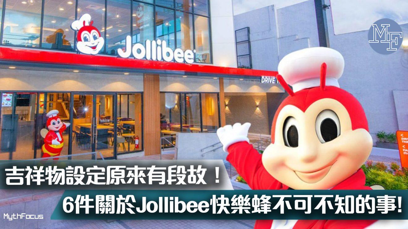 【收購添好運】吉祥物設定原來是向這個人物致敬?! 6件關於Jollibee快樂蜂不可不知的事