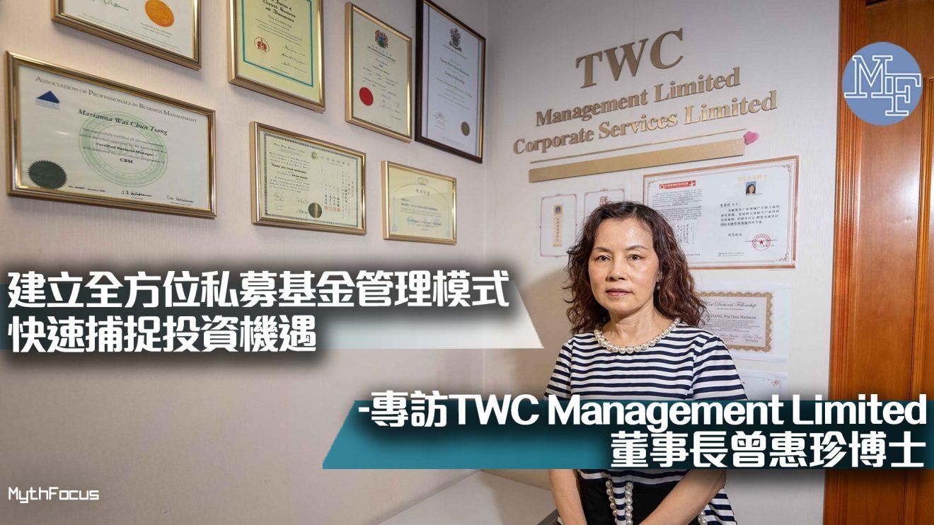 【財富管理】建立全方位私募基金管理模式 快速捕捉投資機遇 -專訪TWC Management Limited董事長曾惠珍博士