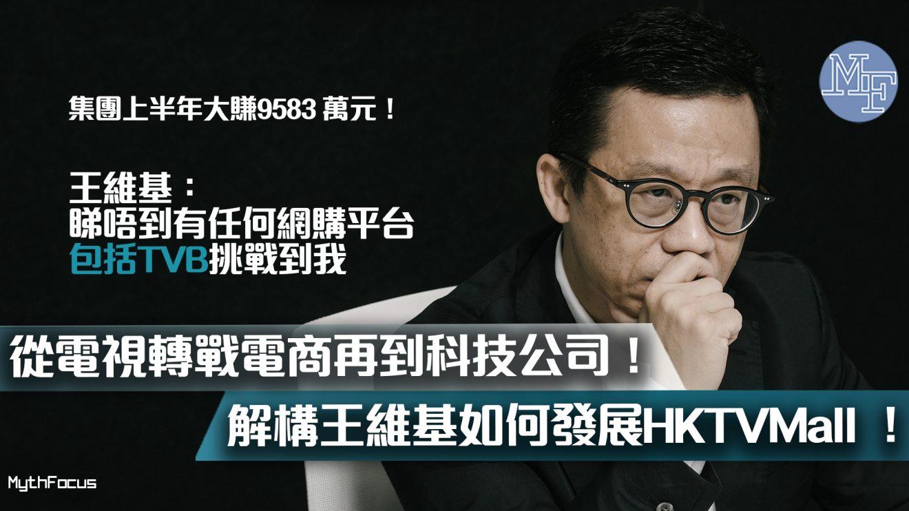 【電商大戰】從電視轉戰電商再到科技公司!解構王維基如何發展HKTVMall
