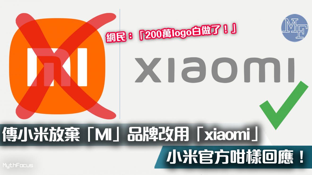 【小米商標】傳小米放棄「MI」品牌改用「xiaomi」網民:「 200萬Logo白做了!」小米官方咁樣回應!