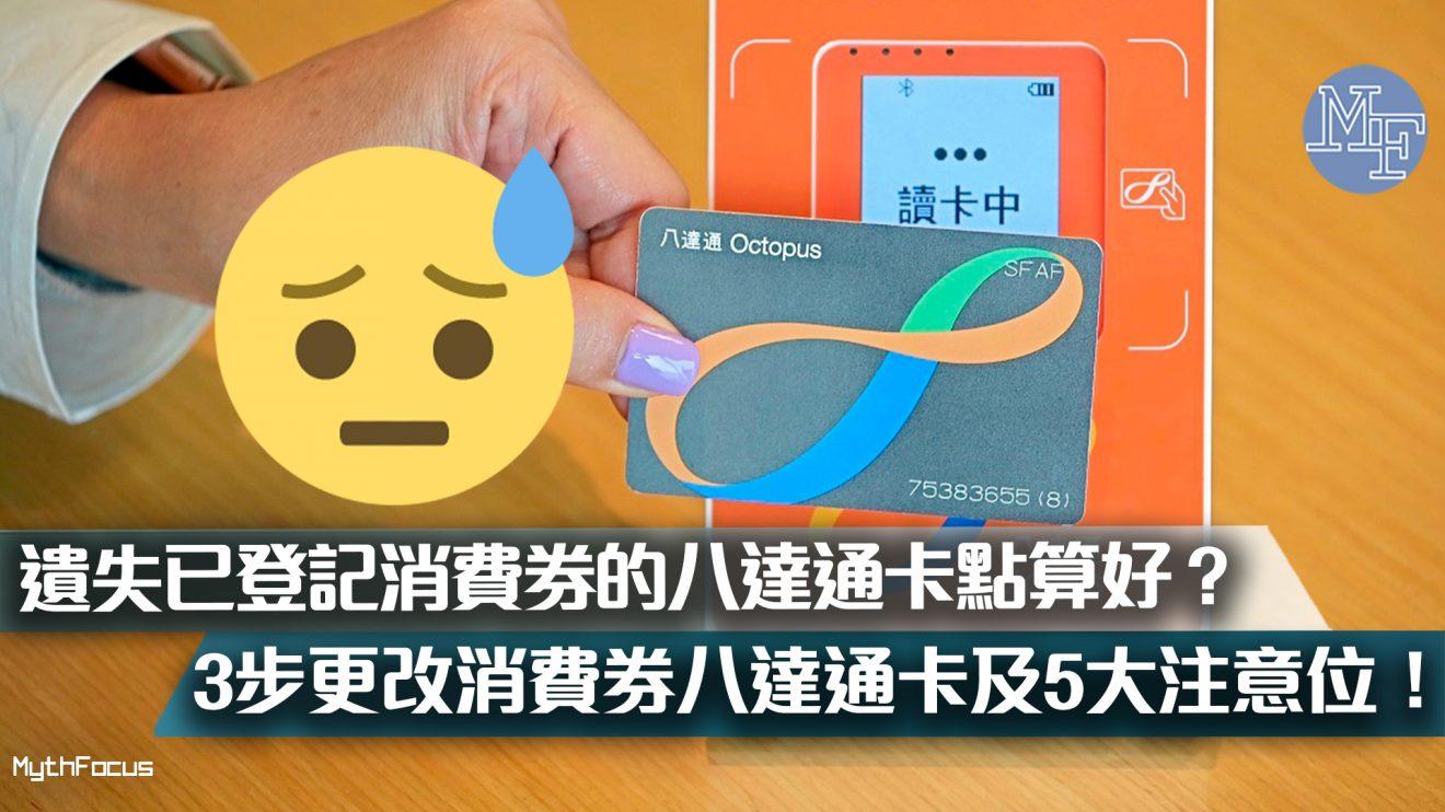 【電子消費券】遺失已登記消費券的八達通卡點算好? 教你3步更改消費券八達通卡及5大注意位!