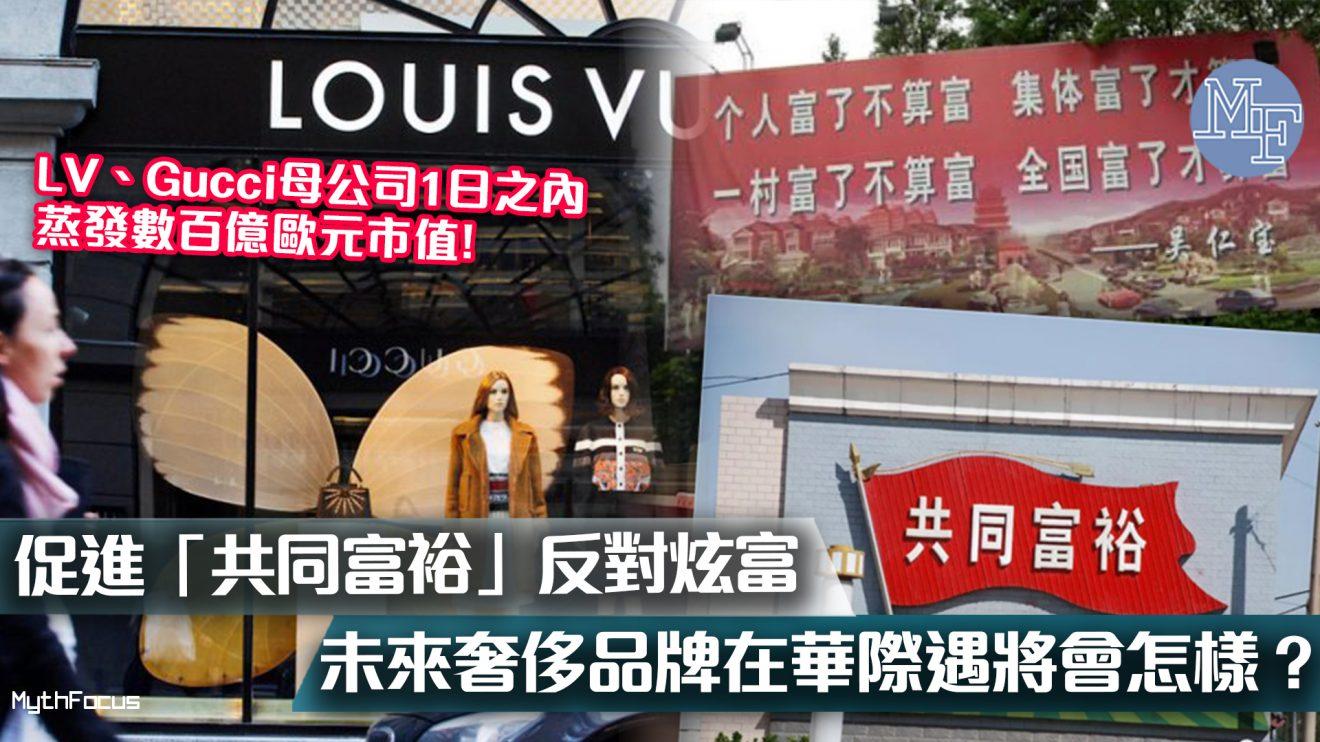 【股價崩壞】促進「共同富裕」 反對炫富行為!LV、Gucci母公司蒸發數百億歐元市值