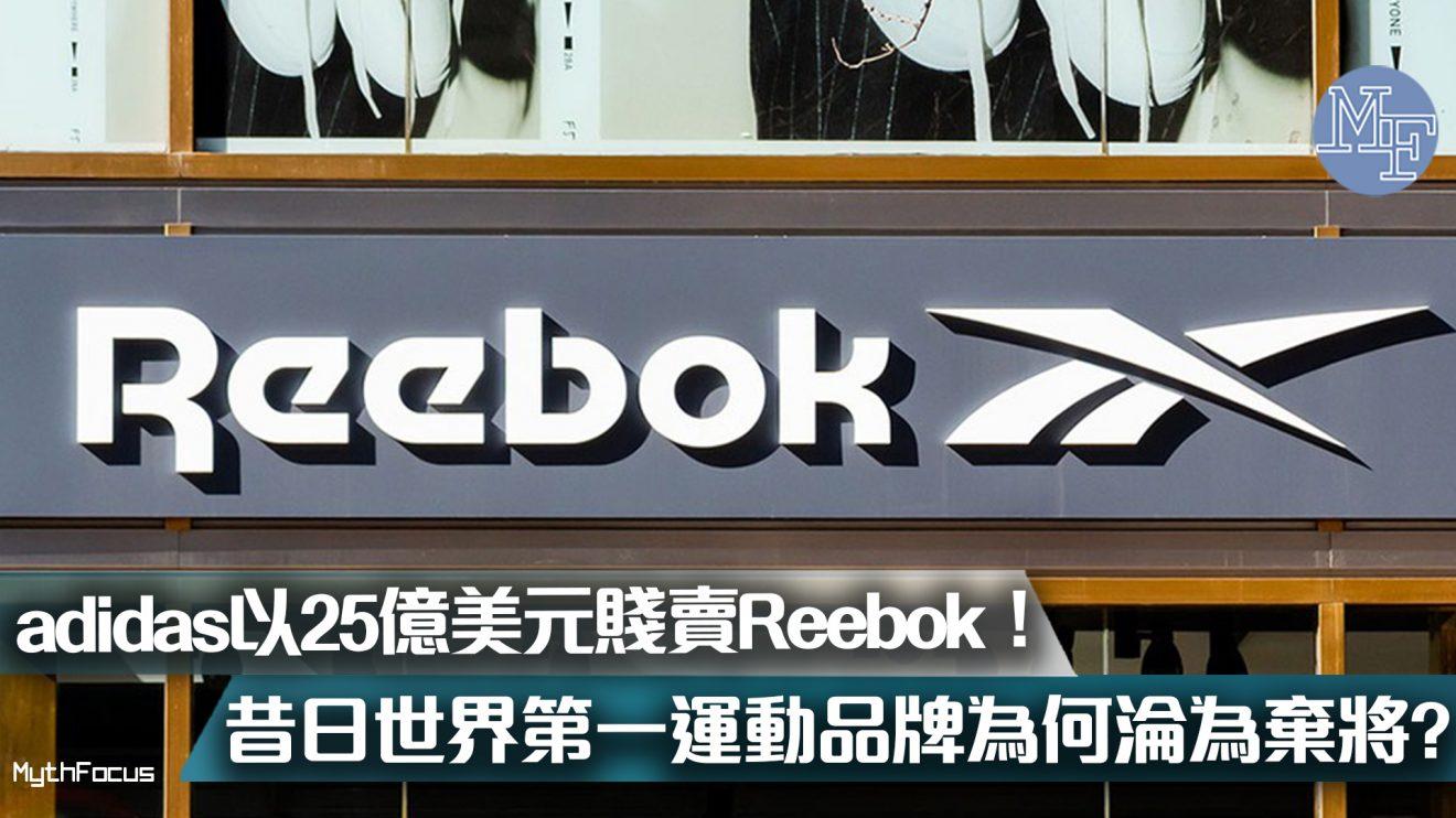 【正式分手】adidas將以25億美元賤賣Reebok!昔日世界第一運動品牌為何淪為棄將?「白武士」又能否拯救Reebok?