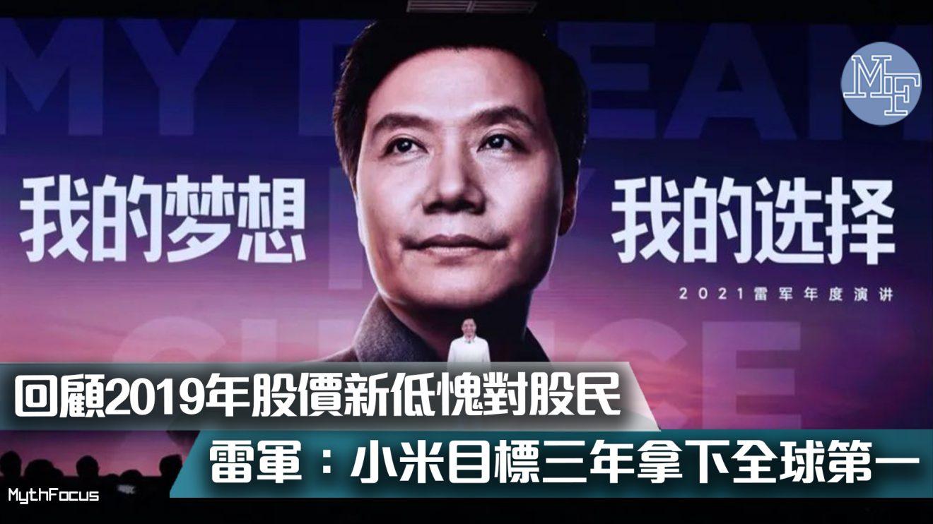 【小米發佈會】回顧2019年股價新低愧對股民  雷軍:小米目標在三年內問鼎全球手機一哥