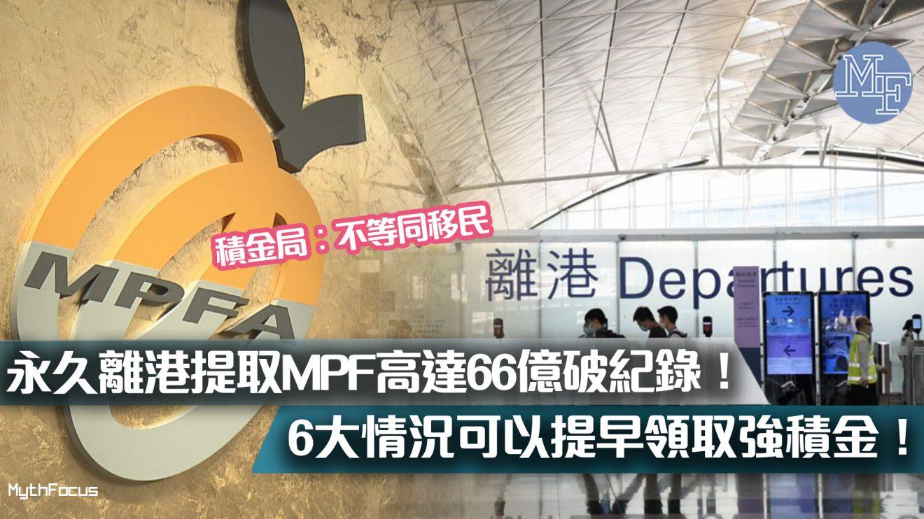 【強積金】去年近9萬人永久離港  提取MPF全年高達66億!哪6種情況下僱員唔駛等到65歲就拎得返強積金?