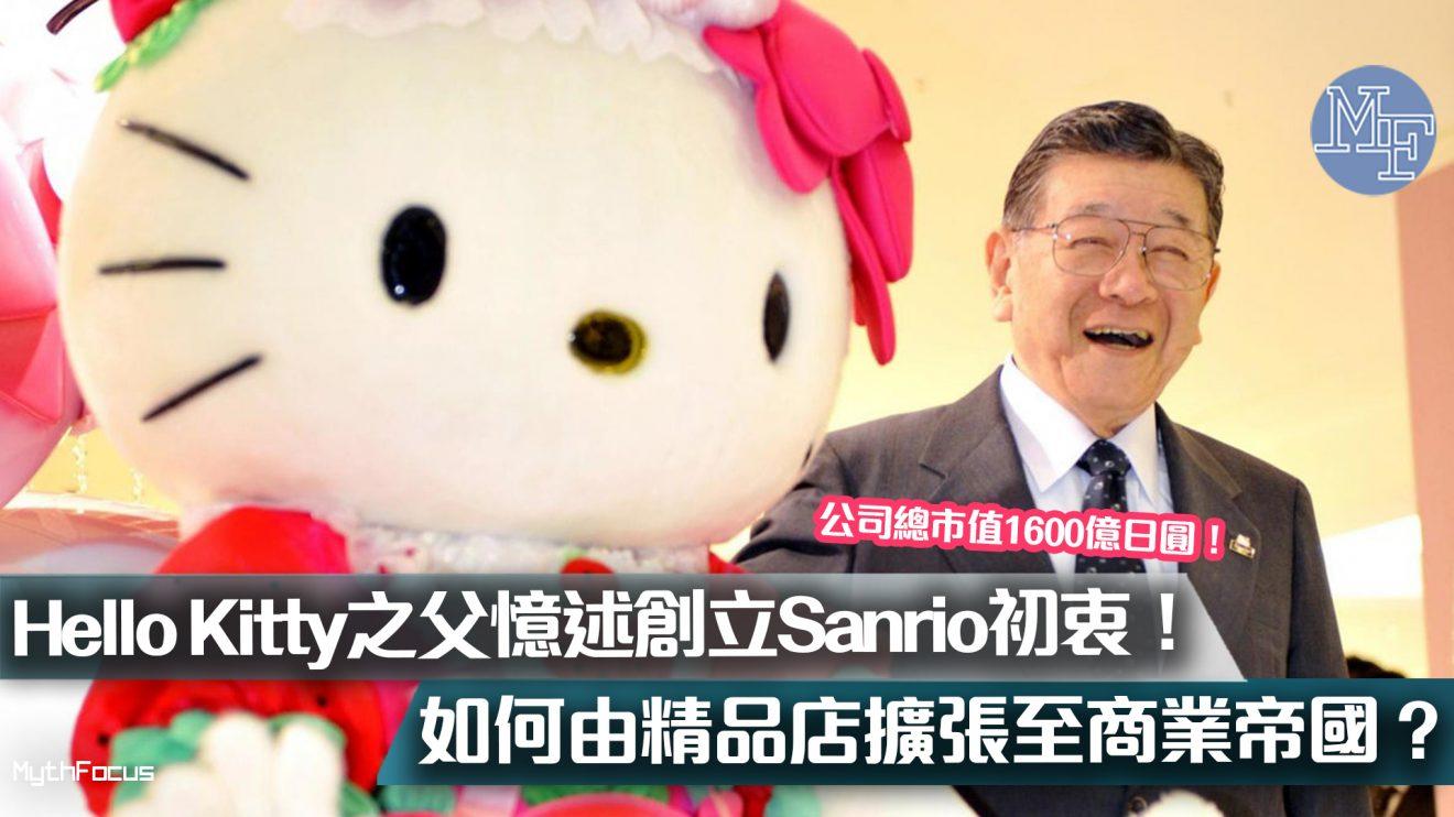 【品牌故事】一個原因創立Sanrio  Hello Kitty之父憶述感人初衷 !如何從賣精品擴張至數十億美元商業帝國?