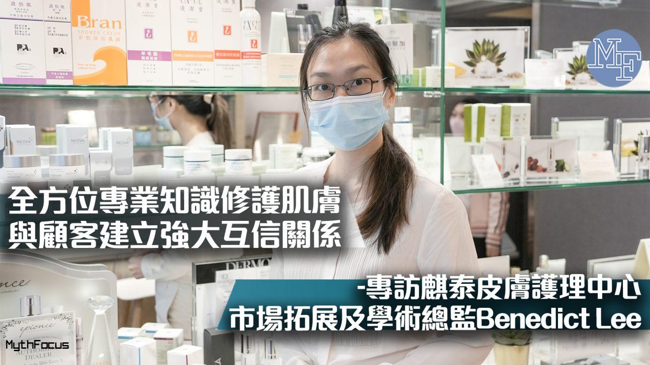 【嚴謹理念】堅持專業知識守護肌膚 與顧客建立強大互信 -專訪麒泰皮膚護理中心市場拓展及學術總監Benedict Lee