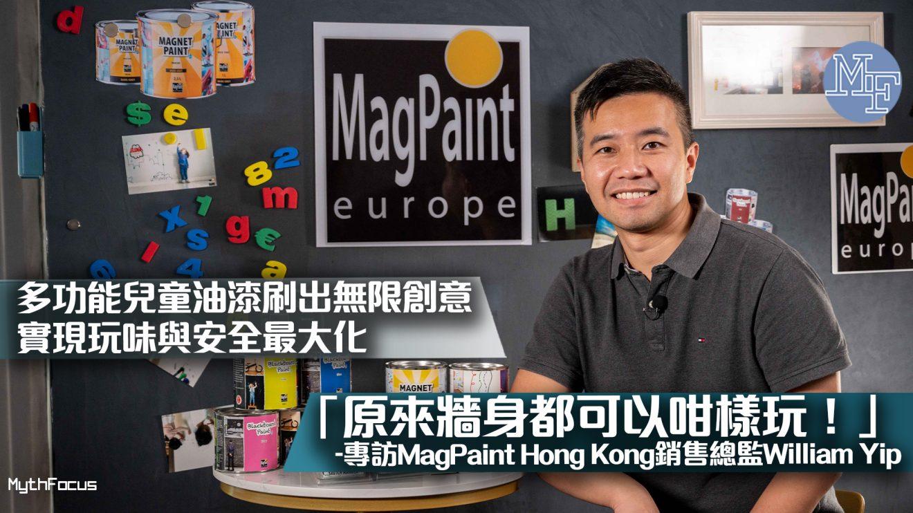 【發揮小宇宙】多功能兒童油漆刷出無限創意  實現玩味與安全最大化 「原來牆身都可以咁樣玩!」-專訪MagPaint Hong Kong銷售總監William Yip