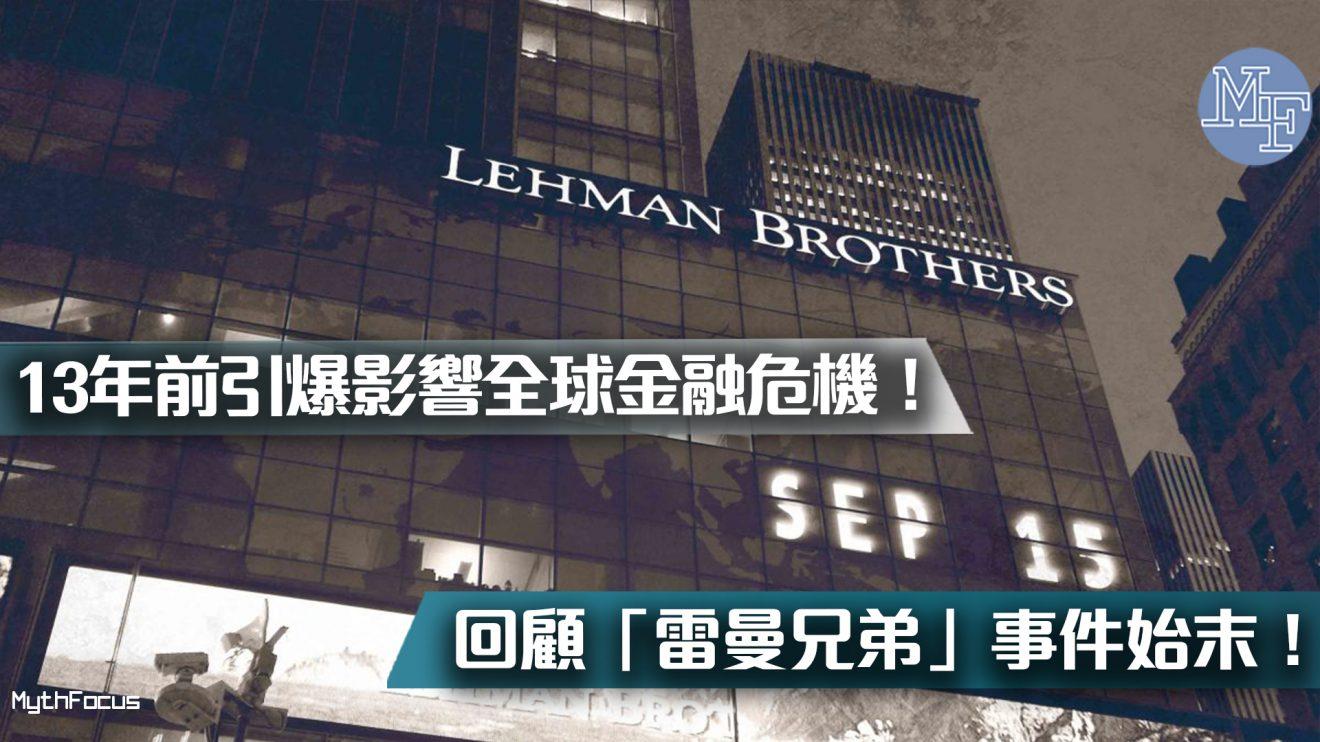 【恒大危機】13年前引爆影響全球金融危機!回顧「雷曼兄弟」事件始末!