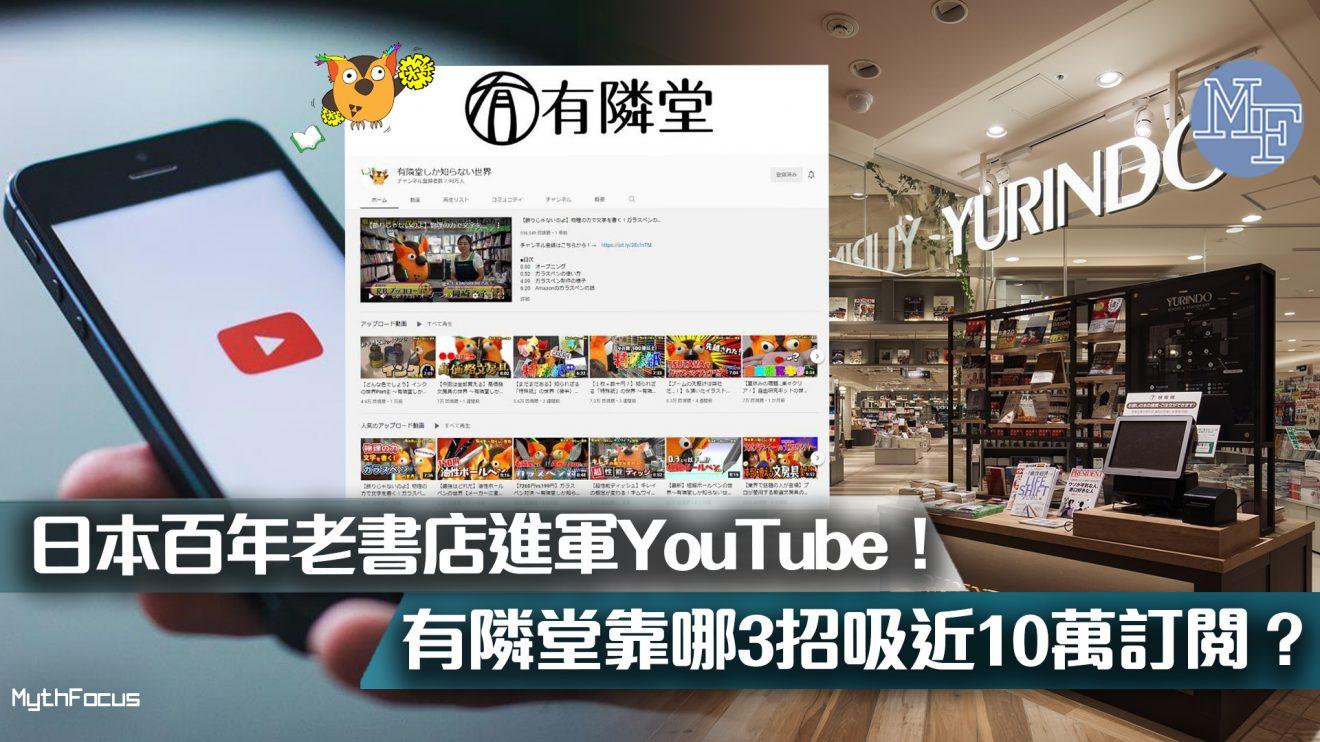 【品牌轉型】日本百年老書店進軍YouTube!有隣堂靠3招吸近10萬訂閱!
