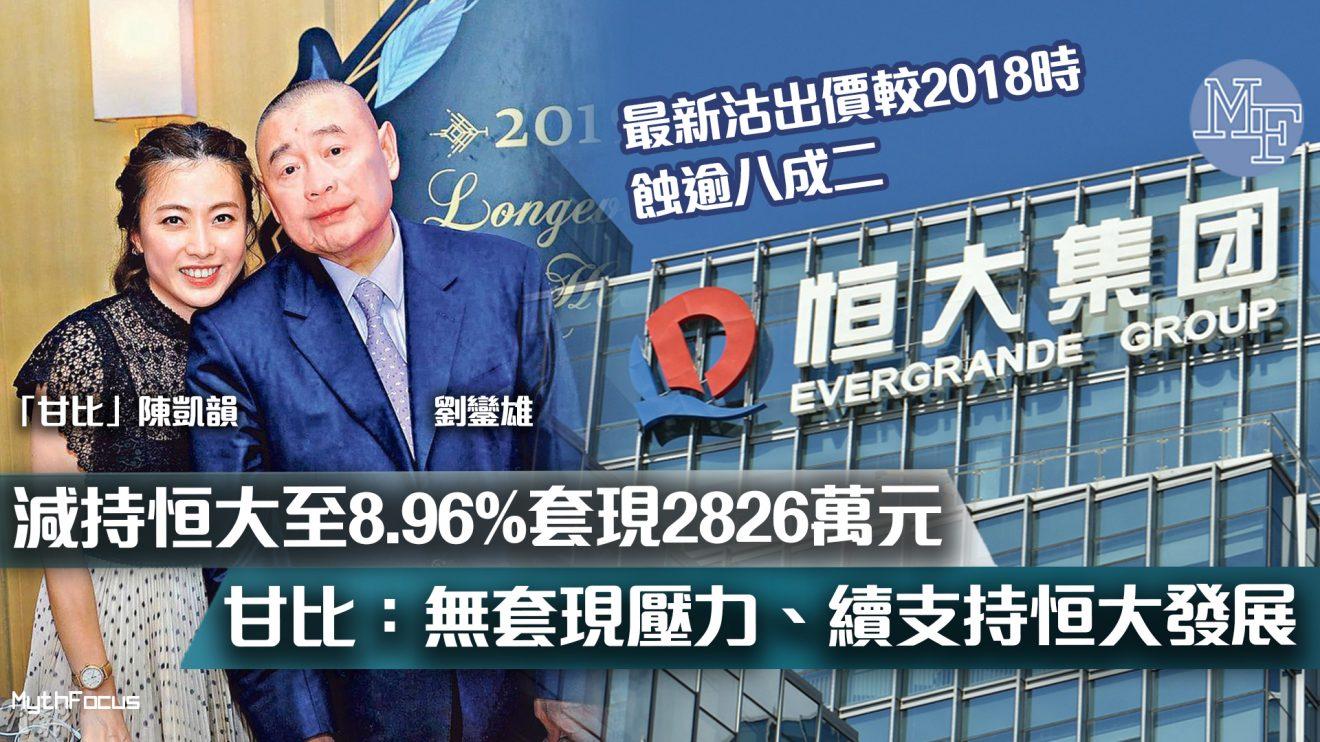 【中國恒大】減持恒大至8.96% 套現2826萬元 甘比:無套現壓力、續支持恒大發展
