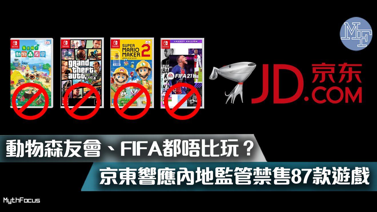 【遊戲監管】動物森友會、FIFA都逃不過被禁命運?! 京東響應內地監管禁售87款遊戲