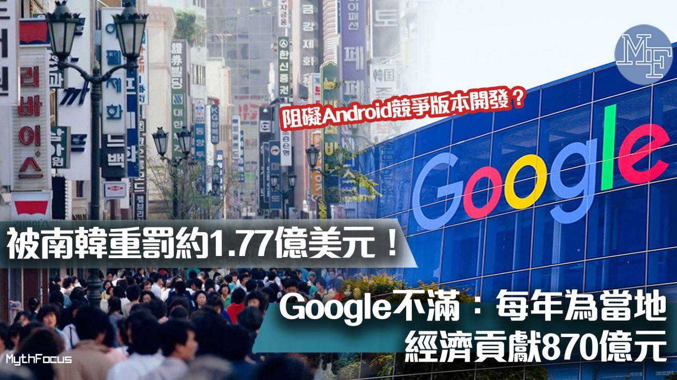 【反壟斷】阻礙Android競爭版本開發 被南韓重罰約1.77億美元!Google不滿:每年為南韓經濟貢獻870億元