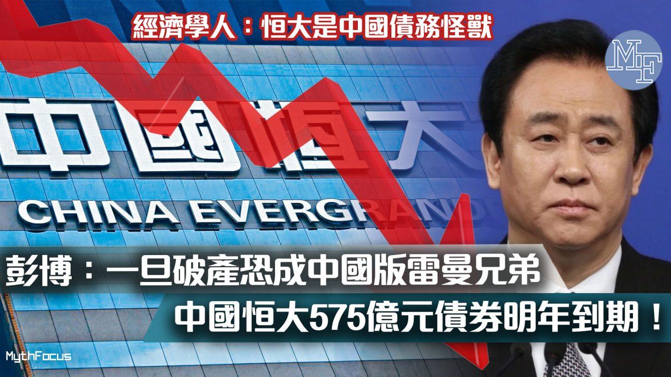 【債務怪獸】中國恒大575億元債券明年到期!彭博:一旦破產,恐成中國版雷曼兄弟