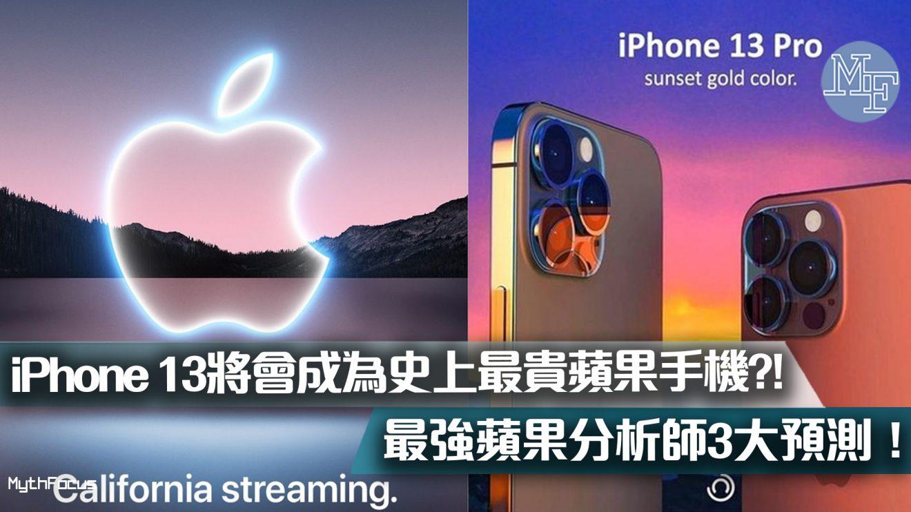 【蘋果發布會】iPhone 13將成史上最貴Apple手機?最強蘋果分析師3大預測