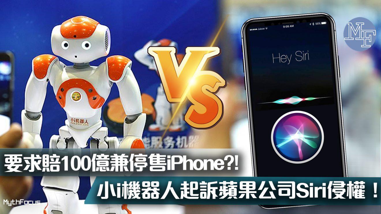 【技術抄襲?】要求賠100億兼停售iPhone!中國小i機器人起訴蘋果公司「Siri」侵權