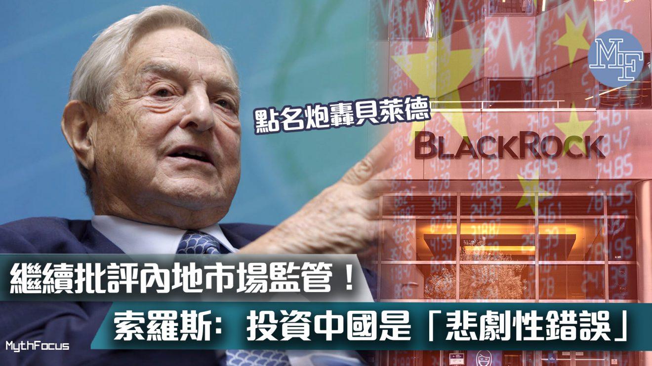 【市場經濟】繼續批評中國監管風波! 索羅斯:貝萊德數十億投資中國是「悲劇性錯誤」