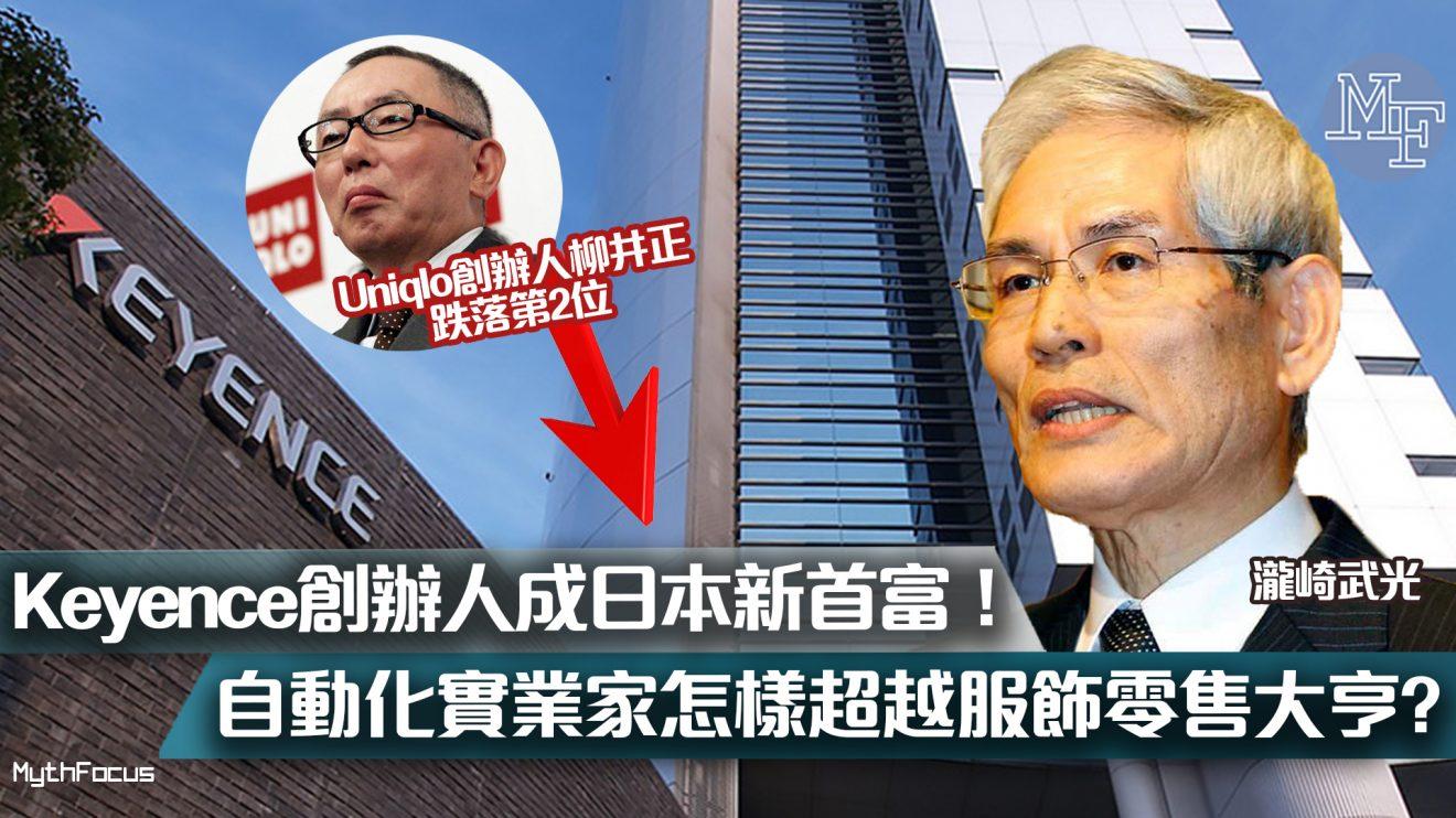 【首富易位】Keyence創辦人超越Uniqlo柳井正成為日本新首富!自動化實業家怎樣力壓服飾零售大亨?