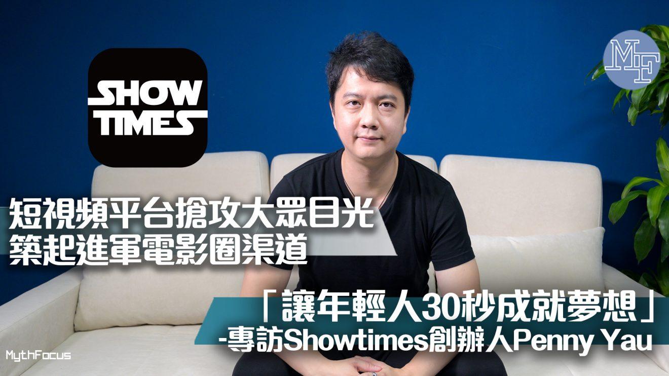 【快速成名】短視頻平台搶攻大眾目光  築起進軍電影圈渠道 「讓年輕人30秒成就夢想」-專訪Showtimes創辦人Penny Yau