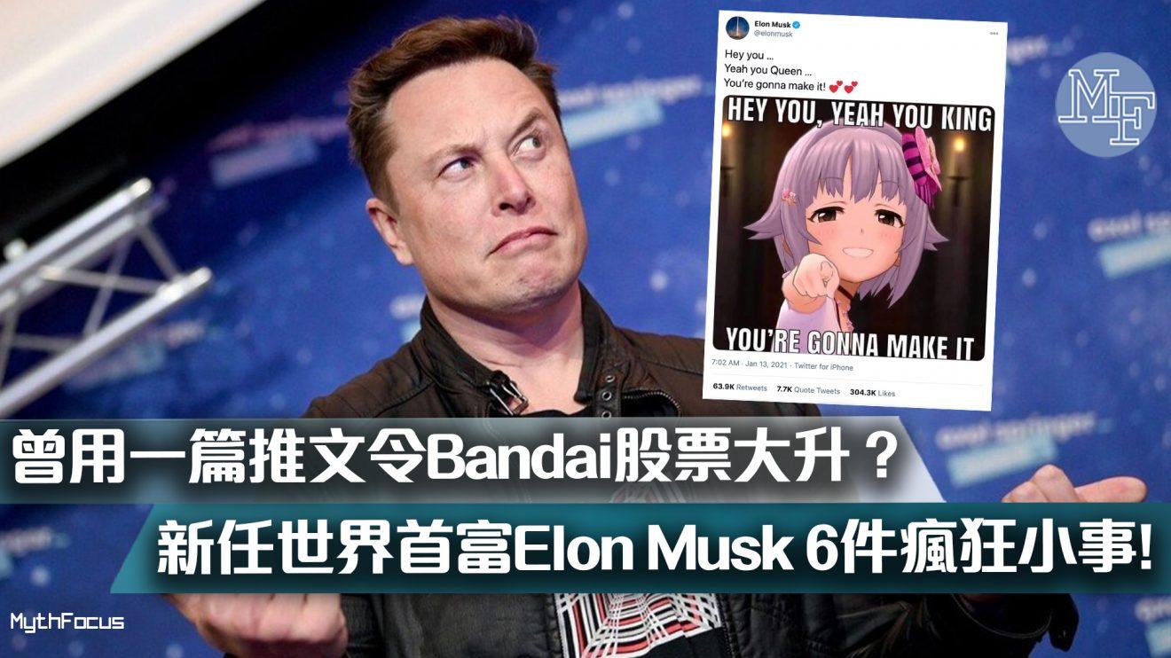 【太空狂人】曾用一篇推文令Bandai股票大升? 新任世界首富Elon Musk的6件瘋狂小事