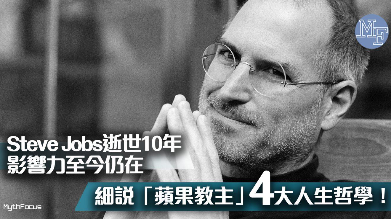 【靈魂人物】「蘋果教主」逝世10年影響力至今仍在  細說Steve Jobs永不過時的4大人生哲學