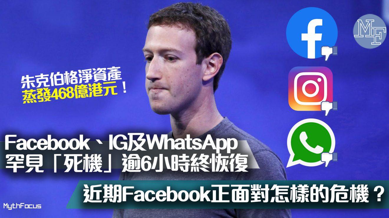 【全球癱瘓?】Facebook、IG及WhatsApp 罕見「死機」逾6小時!近期Facebook正在面對怎樣的危機?